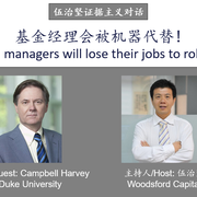 Campbell Harvey: Fund managers will lose their jobs to robots!-喜马拉雅fm