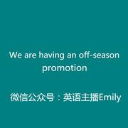 【和Emily一起练口语】We are having an off-season promotion.-喜马拉雅fm