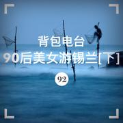 092期:90后美女游锡兰【下】-喜马拉雅fm