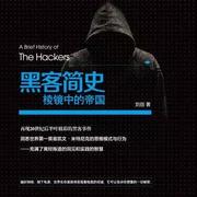 黑客简史:棱镜中的帝国 第六章1-喜马拉雅fm