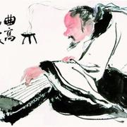 《曲高和寡》qǔ gāo hè guǎ-喜马拉雅fm