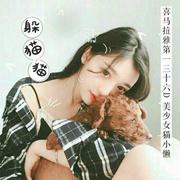 【直播回听】猫小懒:小猫洗澡♡-喜马拉雅fm