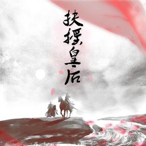 【扶摇皇后】多人广播剧版-喜马拉雅fm