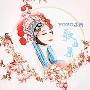 《小树》YOYO子轩翻唱&后期-喜马拉雅fm