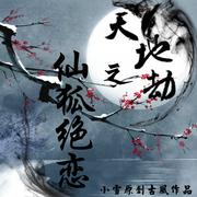 古风玄幻广播剧《天地劫之仙狐绝恋》第八期-喜马拉雅fm