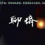 聊斋~续黄粱06-喜马拉雅fm