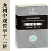 龙树中观哲学十二讲(叶少勇2016)-喜马拉雅fm