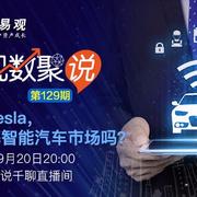 易观数聚说第129期 除了Tesla,你了解智能汽车市场吗?-喜马拉雅fm