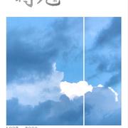 【碎岛玄舸】宁远原著现代GL《时光》第一期先导剧情歌《那时的天空》-喜马拉雅fm