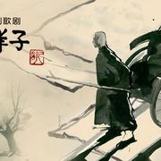 聆听北京城的古老故事——歌剧《骆驼祥子》实况回顾-喜马拉雅fm