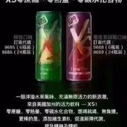 安利 网络公司CEO剖析XS饮料喝出来的商机 微信2365978525-喜马拉雅fm