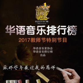《华语音乐排行榜》教师节特别节目-喜马拉雅fm