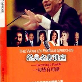 经典名家讲座-喜马拉雅fm