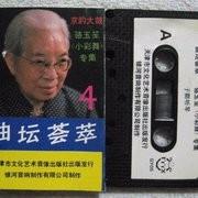 骆玉笙88年磁带