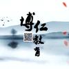 2019历史学考研课程-博仁考研-喜马拉雅fm