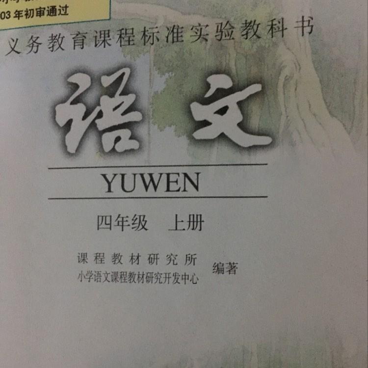 四年级上册�y���.i_四年级上册语文