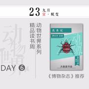 昆虫记 | 罗心宇 0923【精品读书周Day6】-喜马拉雅fm