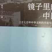 【直播回听】镜子里的中国第十章文化2-喜马拉雅fm