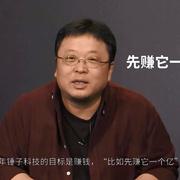 演讲 罗永浩语录 段子来了