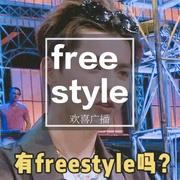 你会Freestyle吗?by厉害了我的郎VOL.143-喜马拉雅fm