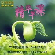 【百家争鸣】游晓芳、赖春梅、易圜《暑假见闻分享》20170909-喜马拉雅fm