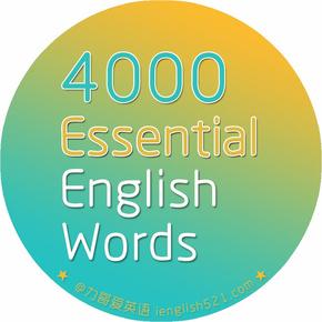 4000 Essential English Words   四千个实用英语单词(全6册)-喜马拉雅fm