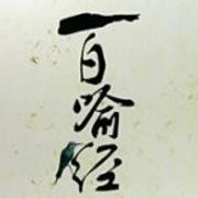 【百喻经】22、沉香变炭-喜马拉雅fm