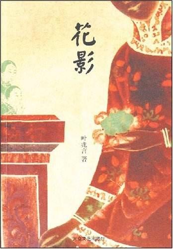 中篇小说《花影》—叶兆言(张国荣电影《风月》原著)听书网
