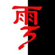 十年祭(晚安)-喜马拉雅fm