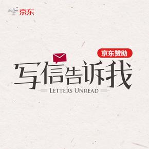 写信告诉我:蒋方舟对话李诞-喜马拉雅fm