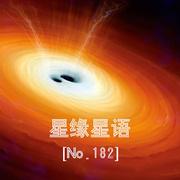 【星缘星语】No.182-引力波2-喜马拉雅fm