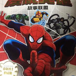 蜘蛛侠的故事-喜马拉雅fm