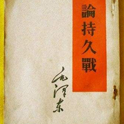 010:【论持久战】持久战的三个阶段(1)-喜马拉雅fm