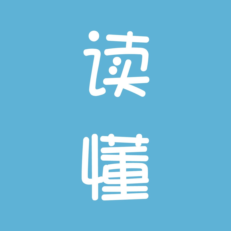 懂懂日记[2017年9月]