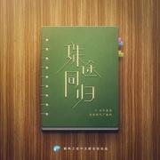 【鹤鸣之音】《殊途同归》 - 现代彩虹广播剧预告-喜马拉雅fm