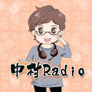 日语频道-中村radio