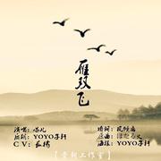 【填词+少量台词】雁双飞-原曲:ほたる火【棠朝工作室】-喜马拉雅fm