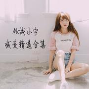 MC战小宇-人走茶凉唱腔版伴奏-喜马拉雅fm