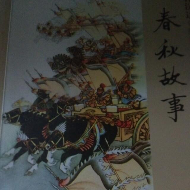 中国历史故事集1 春秋故事