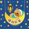 【一千零一夜-番外】第12夜:七只鼹鼠包粽子——阿咪虎经典童话屋-喜马拉雅fm