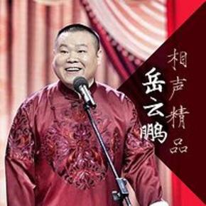 岳云鹏相声精品-喜马拉雅fm