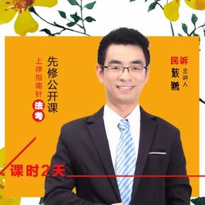 2018指南针法考先修课民诉法-戴鹏-喜马拉雅fm