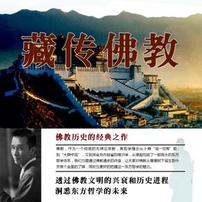 藏传佛教(佛学历史系列)-喜马拉雅fm