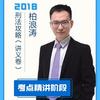 2018考点精讲阶段刑法-柏浪涛-喜马拉雅fm