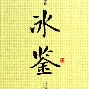 曾国藩《冰鉴》:千古识人第一书-喜马拉雅fm