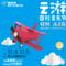 """11月4日至5日第一届""""On Air云游国际音乐节""""武汉汉南通用机场举行-喜马拉雅fm"""