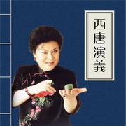刘兰芳 |【经典】薛家将:西唐演义