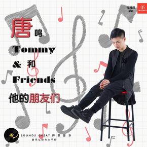 萨恩音乐电台:唐鸣和他的朋友们-喜马拉雅fm