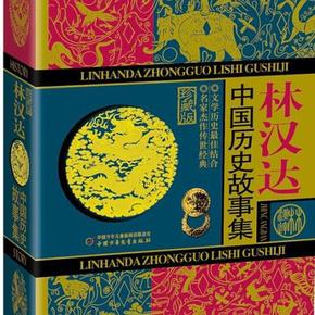 中国历史故事-喜马拉雅fm