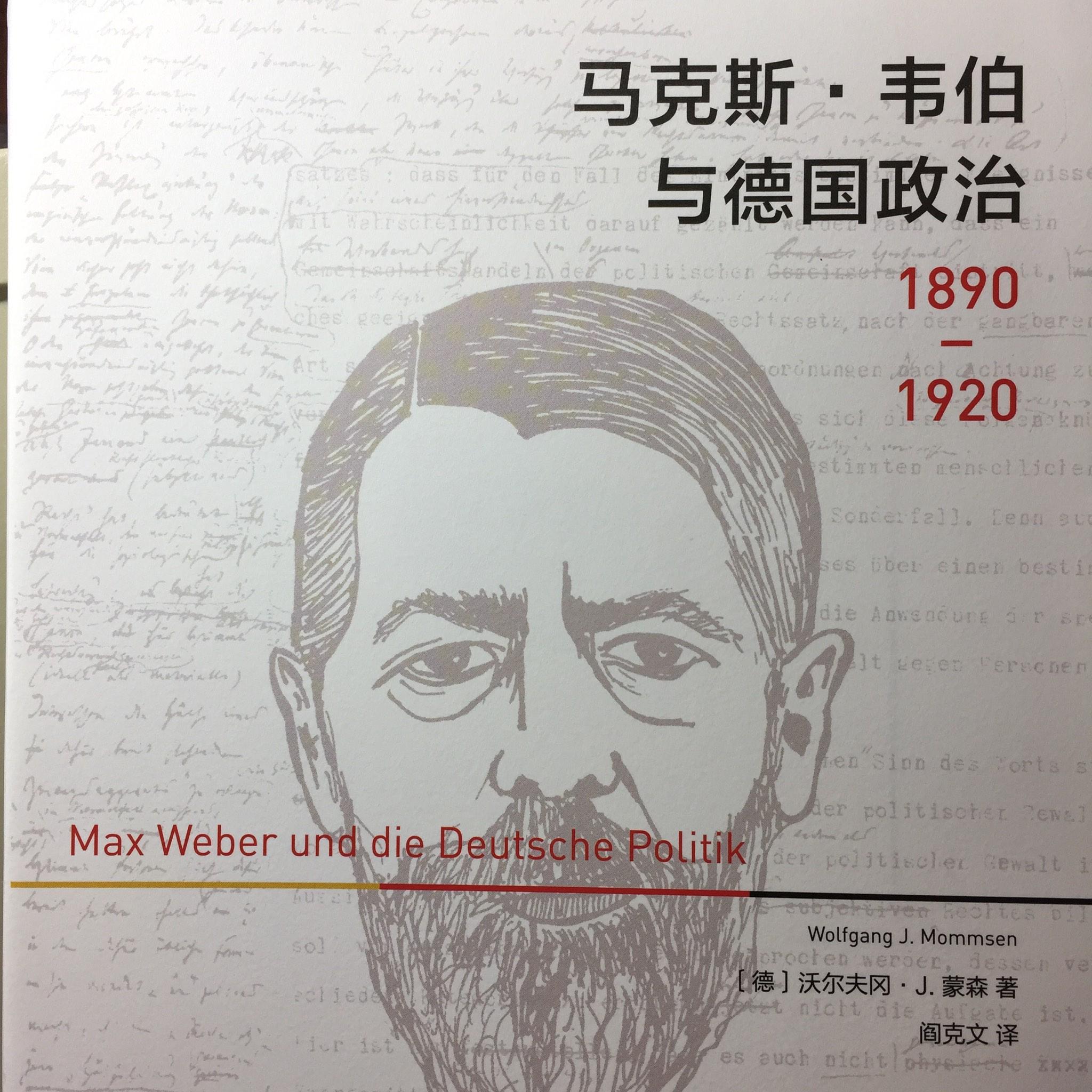 马克斯·韦伯与德国政治